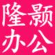 隆颢办公用品专营店