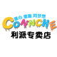 connche利派专卖店