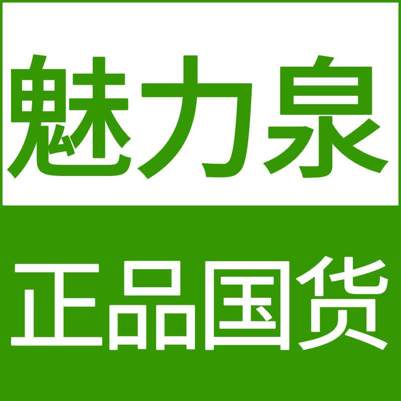 魅力泉化妆品专营店