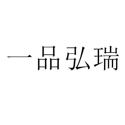 一品弘瑞灯饰