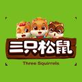 淘宝买家帐号:三只松鼠旗舰店 的头像