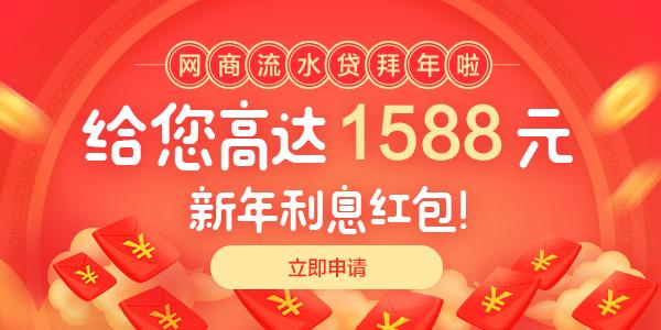周丽萍 网商流水贷 1.15-1.23