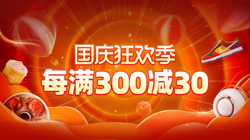 国庆狂欢季主会场每满300-30主会场