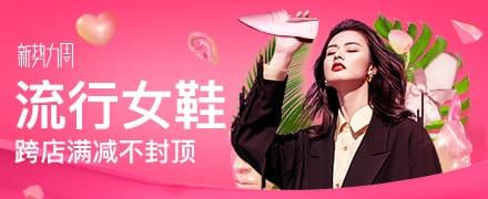 2019淘宝春新势力周-流行女鞋