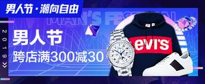 2019天猫男人节 大牌潮品 抢海量大额优惠券