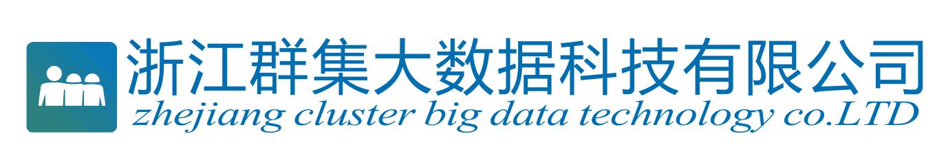 浙江群集大数据科技有限公司