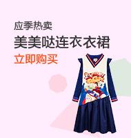 应季热卖美美哒连衣裙