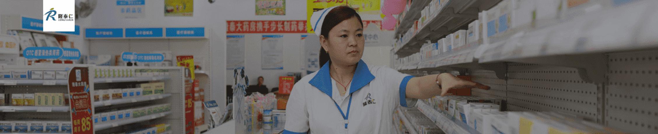 隆泰仁实业股份有限公司