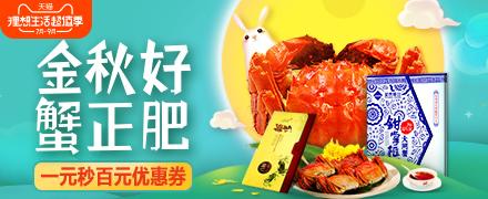 天猫中秋节-大闸蟹会场
