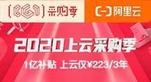 阿里云最低¥233/3年