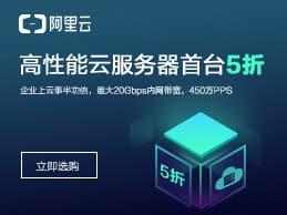 阿里云优惠 - 第3张  | 劳福喜博客-专注Linux服务器运维技术