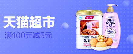 天猫超市火狐专享-全站满100减5