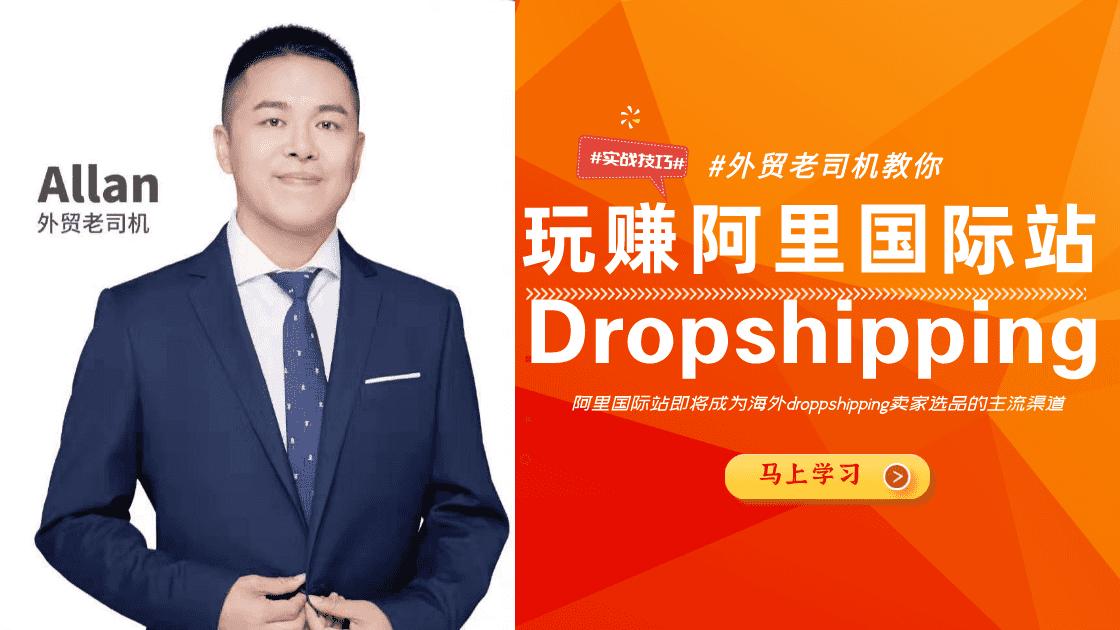 你居然没听过Dropshipping?
