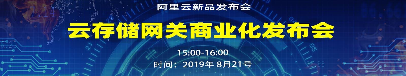 阿里云新品发布会第70期:云存储网关商业化发布会