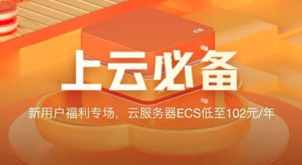 toolfk:aliyun 热门云产品限量秒杀,云服务器1核1G