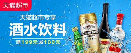 天猫超市专享:酒水饮料满199减100元