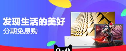 实得惠_天猫精选