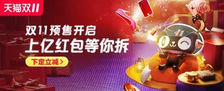 2019年双十一超级红包,疯抢中!!!