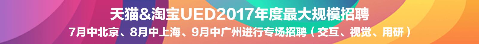 天猫&淘宝UED招聘/