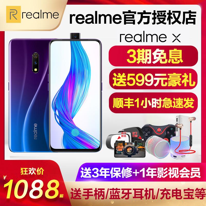 免息当天发realme X青春版realmex手机官方旗舰opporealmex青春版