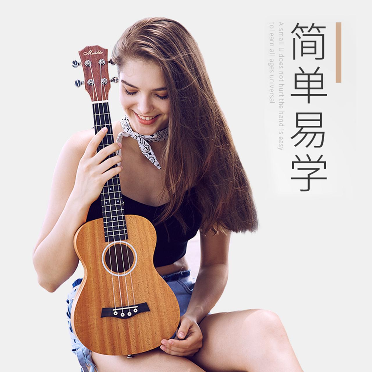MATILDA尤克里里初学者学生成人男女21寸23寸26寸乌克丽丽小吉他