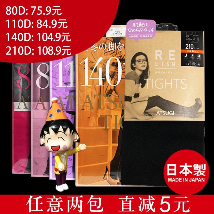 日本厚木发热打底连裤袜女春秋薄款中厚黑色丝袜美腿110D140D