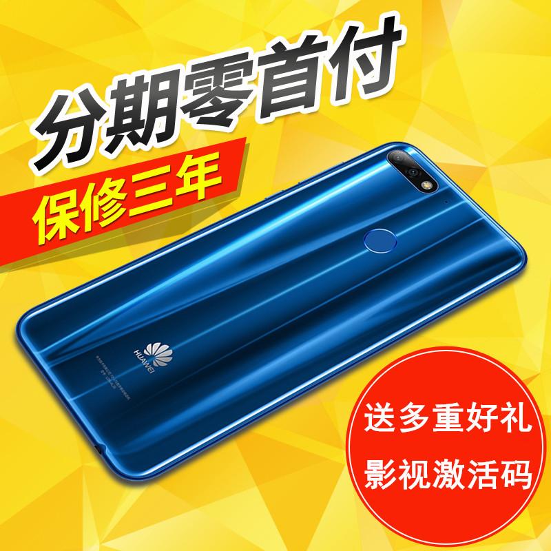 【3年保修+豪礼】Huawei/华为 畅享8正品千元手机畅享8e青春版8e