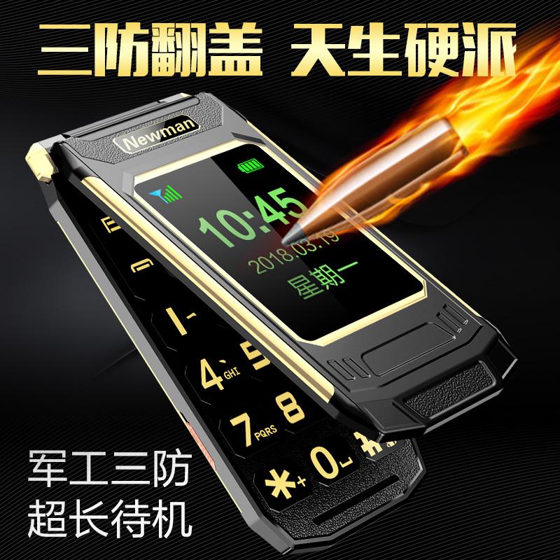 纽曼 F8翻盖老人手机备用手机大字大声正品老年机超长待机男女款老人机大按键移动电信版军工三防老年手机