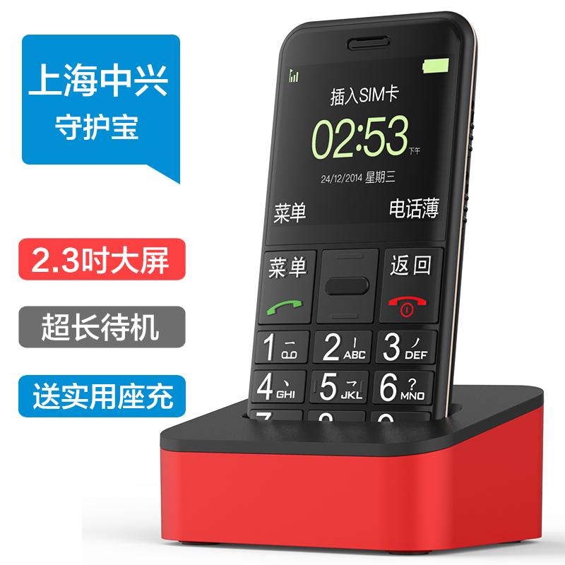 守护宝 上海中兴L800 直板老人机大字大声大屏超长待机老年手机男女款移动 双卡双待按键学生备用功能机正品