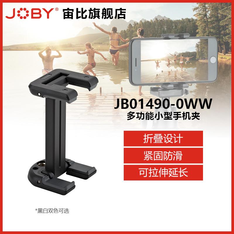 三脚架手机直播Joby宙比手机夹JB01490