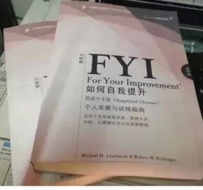 FYI For your improvement 中文PDF 英文PDF 第五版
