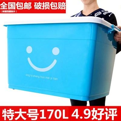 盒大码整理箱特大号加厚塑料收纳箱被子衣服储物箱子玩具清仓批發