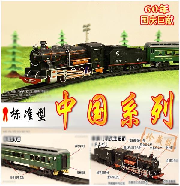 蒸汽机 动车组 和谐号 crh高铁特快套装 电动火车模型玩具绿皮车