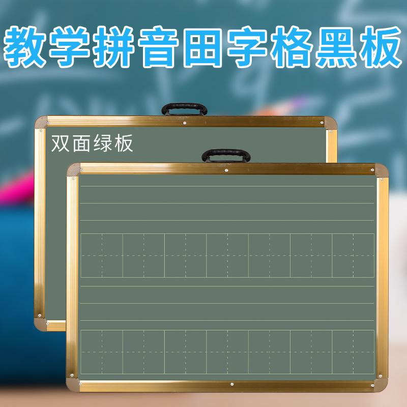 黑板白板挂式拼音田字格儿童家用教学双面磁性粉笔字小黑板写字板