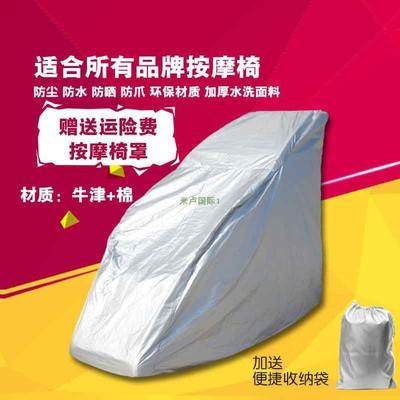 适用于荣泰 芝华士按摩椅防尘罩套防尘套按摩椅防晒罩防雨套特价