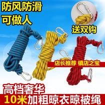 高档加粗晾衣绳户外防滑防风凉衣绳晒被绳捆绑绳晒衣服被子挂衣绳