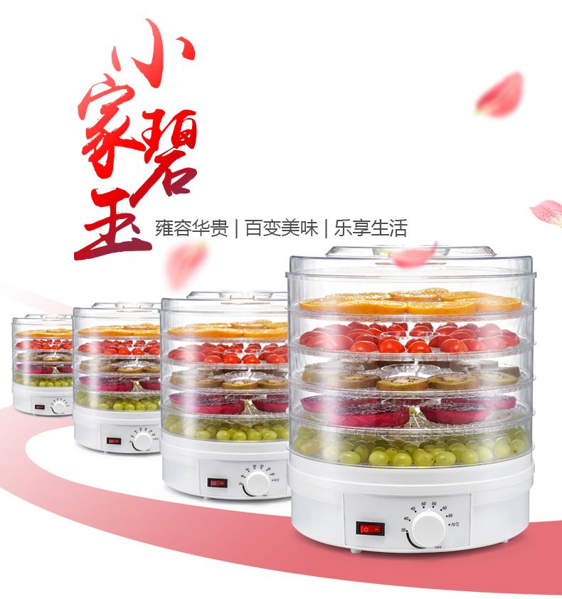 家用小巧型干果机食物脱水风干机水果蔬菜宠物肉类食品烘干机包邮