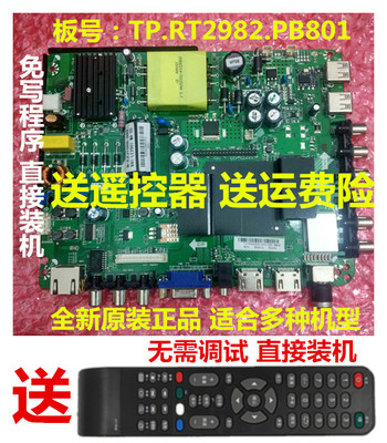 全新原装 新飞LED-42Q5S_T390HVN01.0 TP.RT2982.PB801送遥控