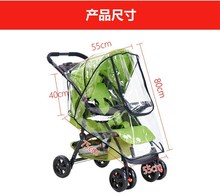 通用嬰兒推車防風 A general baby stroller against the wind