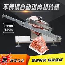 不锈钢牛羊肉切片机切卷机家用商用切冻肉卷刨肉机切丝机自动送肉