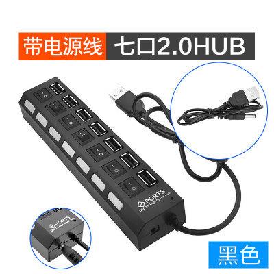 多孔汽车充USB分线器小风扇多合一集线器转接口记录仪冲打印机618大促