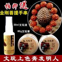Wenwan paste 60g fast bale paste color paste olive walnut colored paste corundum polishing wax 50g+10