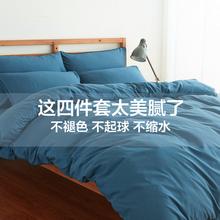 简约纯色四件套双拼素色学生宿舍被套床单三件套1.5/1.8m床上用品