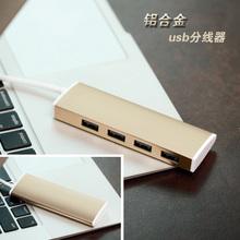笔记本电脑高速hub3.0usb分线器转换多接口安卓手机平板OTG拓展邬