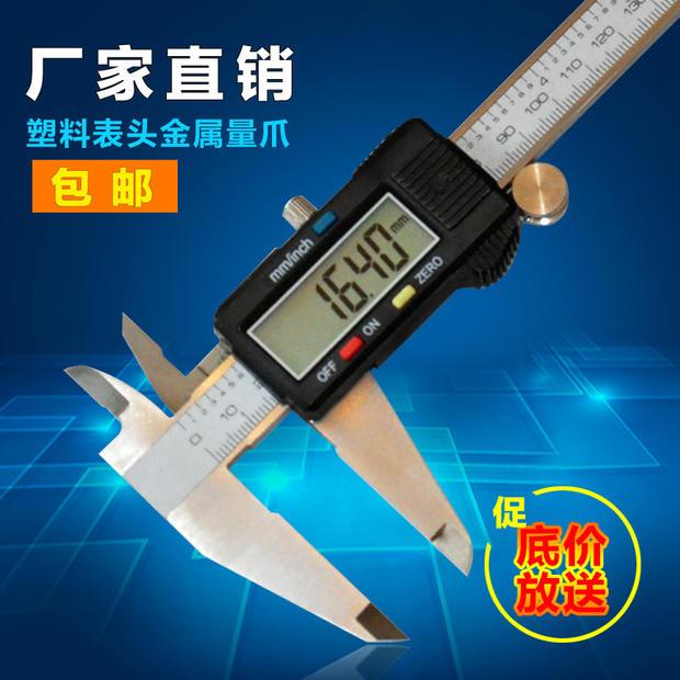 数显游尺高精度0.001油标不锈钢数字电子卡尺0-150/300mm