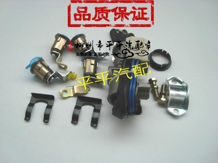 适配原装五菱之光6376/6400/6388/6390全车锁芯 电门锁 点火锁开