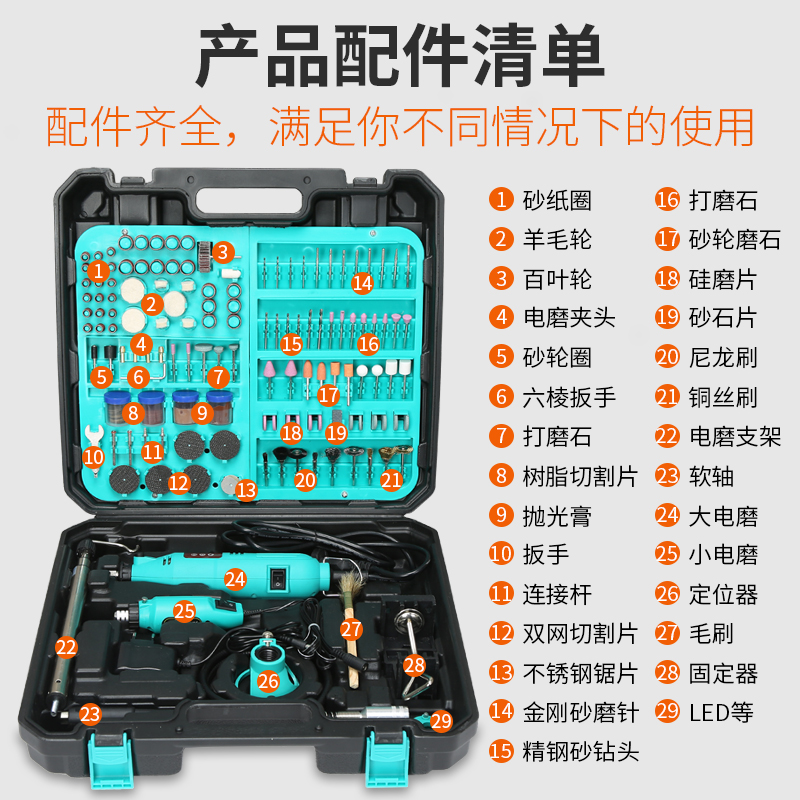 迷你电动多功能小型打磨抛光工具