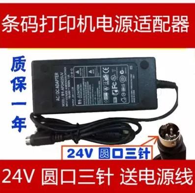 佳博打印机电源适配器 GP-2402BI 24V1.5A 2A 3针 充电器 变压器