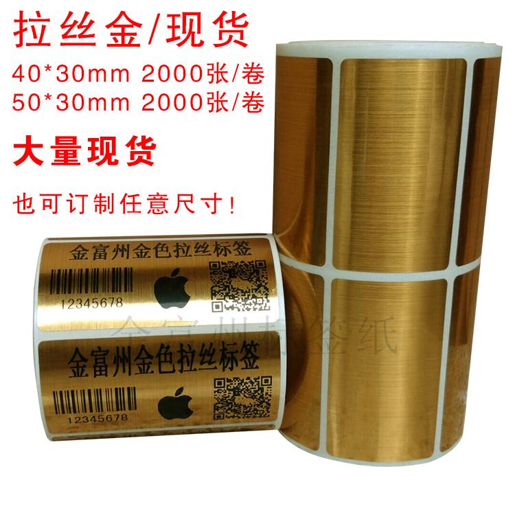 拉丝金PET卷装拉丝银印刷标签纸定制打印纸金色防水pvc不干胶贴纸