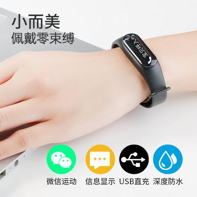 2018新款智能手环手表